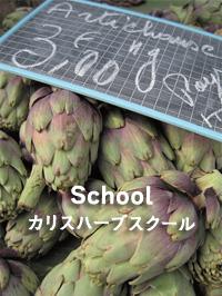 School カリスハーブスクール