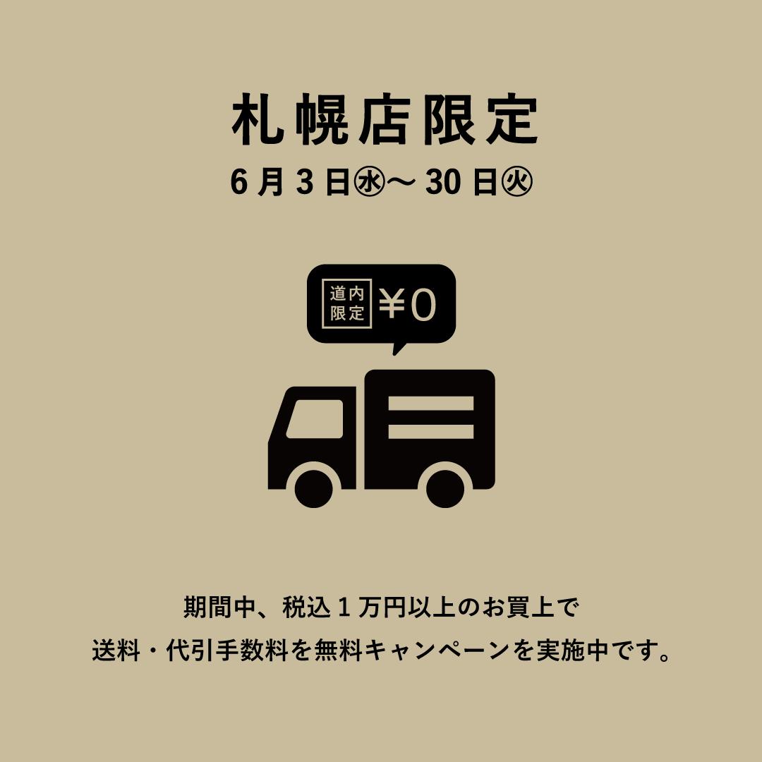 札幌店限定送料無料キャンペーン2020年6月